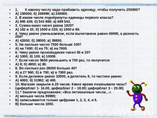 Математические диктанты тематические и для промежуточного  Пнш 4 класс 2 четверть математический диктант