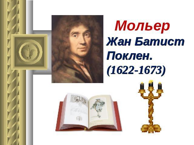 http://ppt4web.ru/images/1402/39055/640/img0.jpg