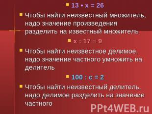 Конспект Урока Уравнения 1 Класс Петерсон