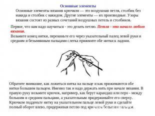 Основные. элементы вязания крючком