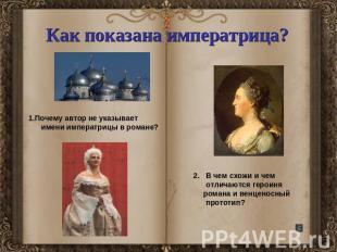 Как показана императрица?  В чем схожи и чем отличаются героиня романа и...