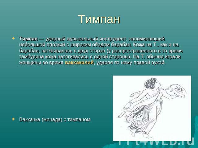 Тимпан