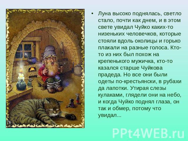 домовой мифы фото