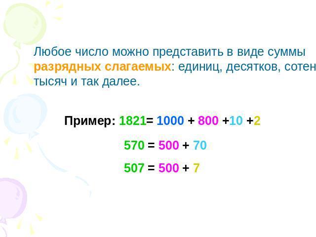 Как сделать сумму чисел в html