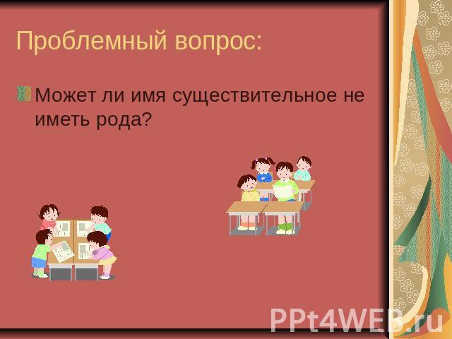 умк презентации для начальной школы