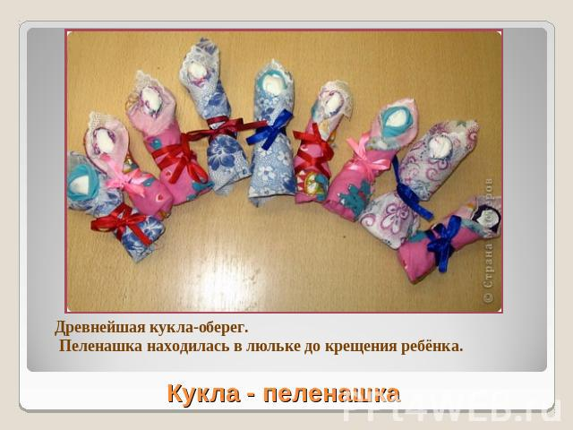 Мастер класс кукла пеленашка
