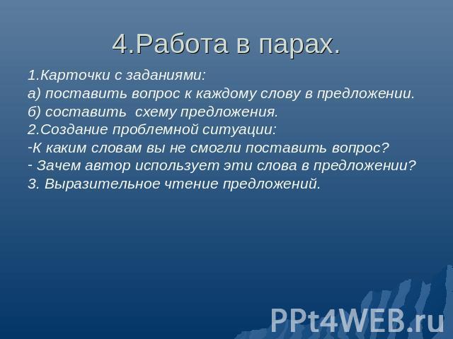 4.Работа в парах. 1.