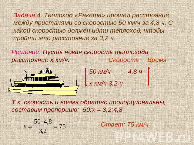 прочитайте задачу лодка проплыла расстояние между двумя пристанями