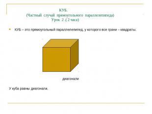 урок знакомство с геометрической фигурой луч