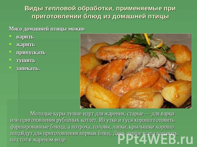Рецепты блюд для клубов