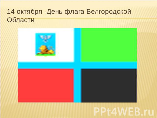 Белгородчина Моя Презентация