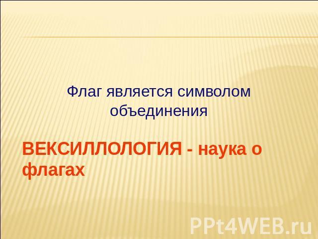 Презентация Мой Край Белгородчина