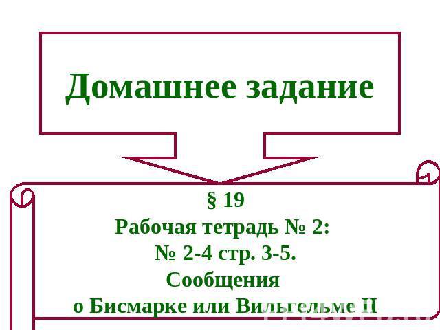 Домашнее задание § 19Рабочая