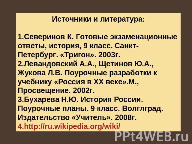 и литература:Северинов К.
