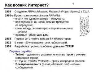 Презентация тему глобальная сеть интернет