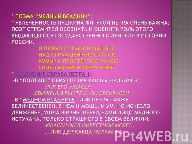 Сравнение Петра 1 И Карла 12 В Поэме Полтава