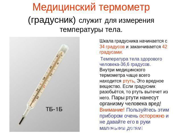 gradusnik-normalnaya-temperatura-tela-cheloveka-analnaya