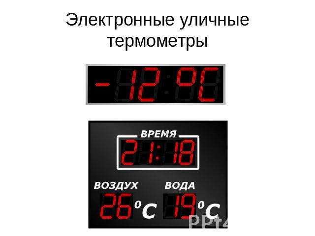 Большие уличные часы термометр своими руками