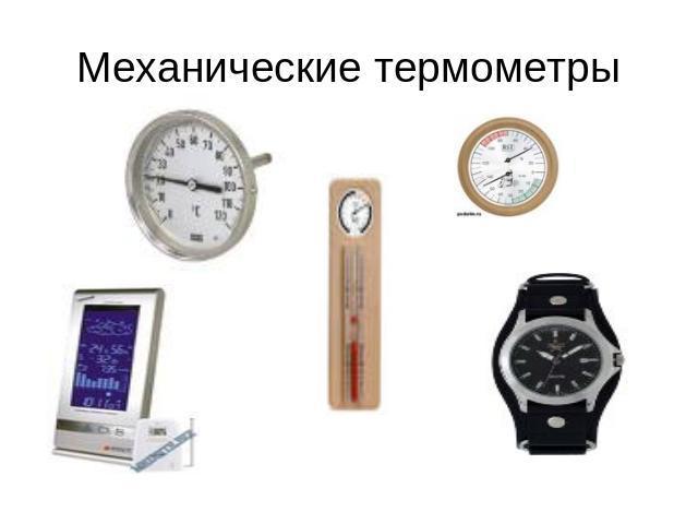 Презентация термометр