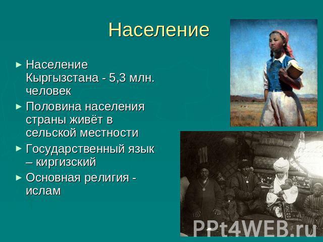 Презентация Про Киргизию
