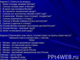 ... москва сколько человек живёт в москве