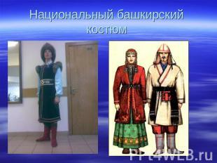 сочинение по русскому языку 6 класс на темунациональные костюмы