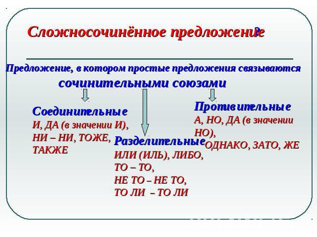 Сложносочиненные предложения с разделительными союзами разделительные союзы: то 2026то или (иль) либо 2026либо не то 2026не то то