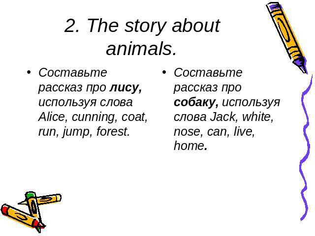 Составьте рассказ про лису,