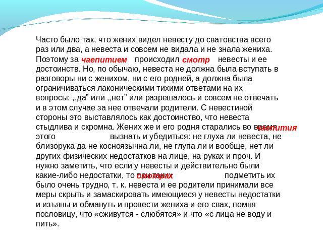 Обряд сватовства русский