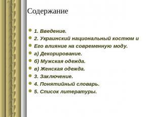 Содержание 1. Введение.2. Украинский национальный костюм и Его влияние на соврем