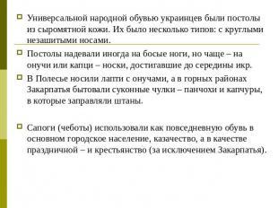 Универсальной народной обувью украинцев были постолы из сыромятной кожи. Их было