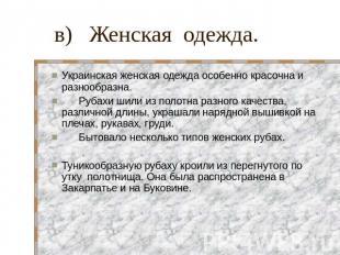 в) Женская одежда. Украинская женская одежда особенно красочна и разнообразна. Р