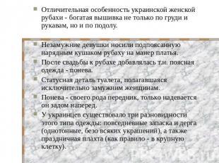 Отличительная особенность украинской женской рубахи - богатая вышивка не только