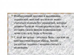 Изобилующий лентами и вышивками украинский женский костюм не может считаться пол