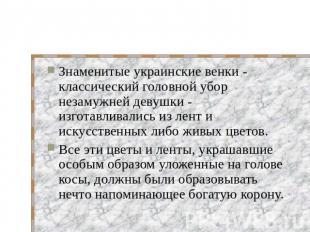 Знаменитые украинские венки - классический головной убор незамужней девушки - из