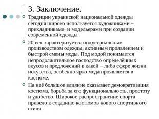 3. Заключение. Традиции украинской национальной одежды сегодня широко использует