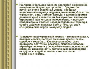 На Украине большое влияние уделяется сохранению материальной культуре прошлого.