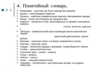 4. Понятийный словарь. Безрукавка – короткая, до пояса одежда без рукавов.Дукачи
