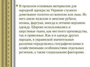 В прошлом основным материалом для народной одежды на Украине служило домотканое