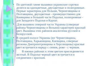По цветовой гамме вышивки украинские сорочки делятся на одноцветные, двухцветные