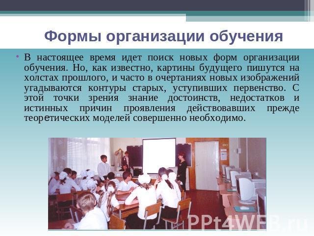 Презентация Школа Будущего Скачать
