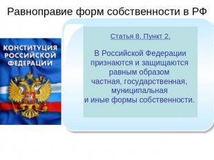 Презентация по экономике на тему собственность