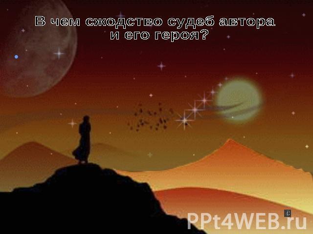 Почему я включаю фонарь звезды и на земле в пустыне