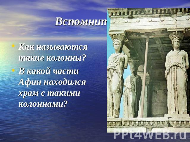 История 5 класс в городе богини афины