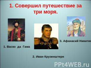 Презентация Великие Путешественники 5 Класс Природоведение