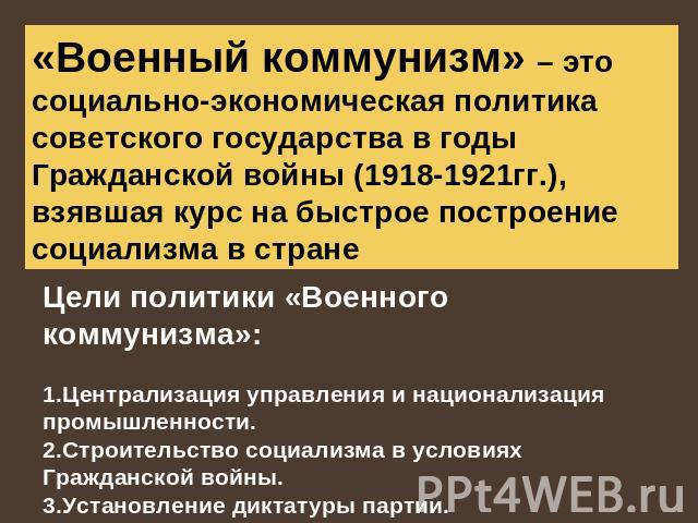 В 1918 г большевиками была введена система чрезвычайных мер, экономических и политических, известных как политика