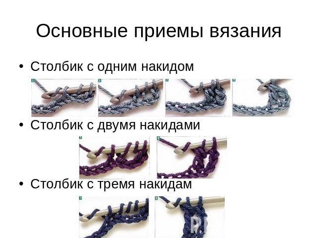 Вязание на спицах основные приемы 489