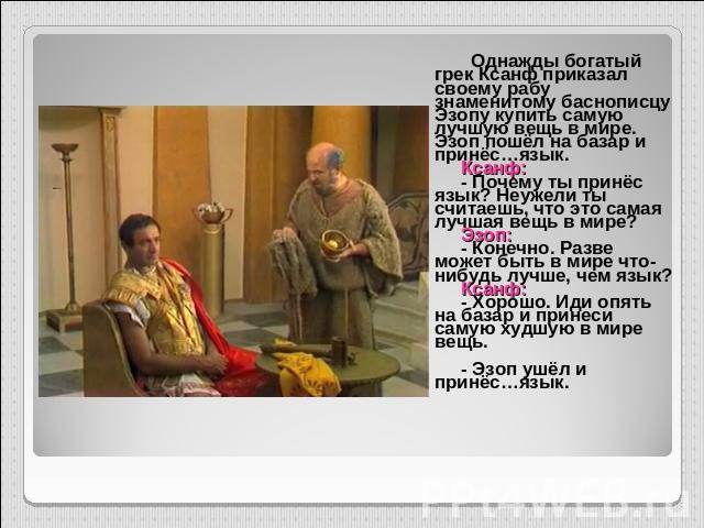 Презентация по предмету русский язык, литература, чтение на тему: роды и жанры литературы