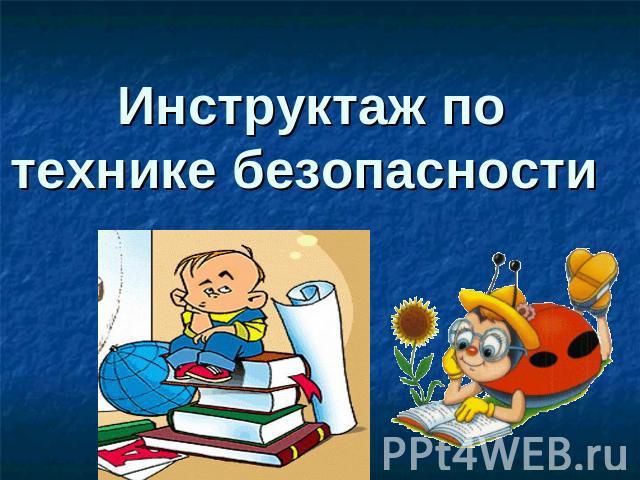 Инструкция По Технике Безопасности Детей Для Школы