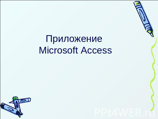 презентация знакомство субд access